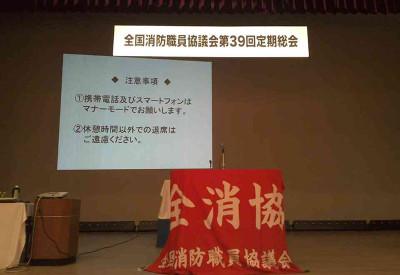 全消協第39回定期総会H27.8.23