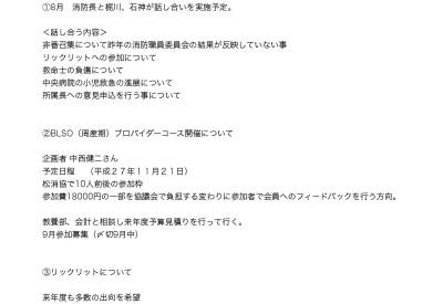 平成27年8月役員会議事録_ページ_1