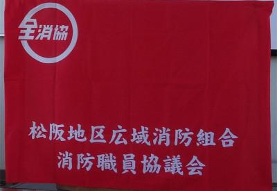 第2回定期総会(旗)